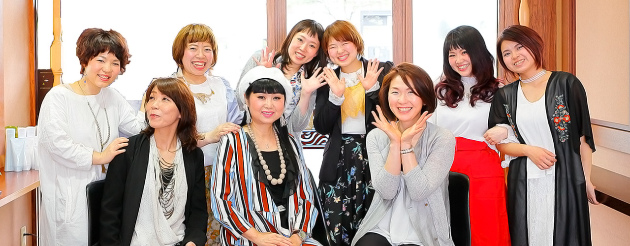 スタッフ全員が女性スタッフのプロフェッショナルなトータルヘアサロンです。