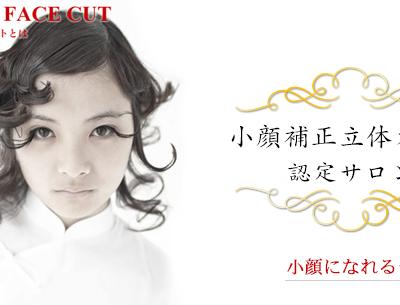 10月18日発売日のアンアンに 小顔補正立体カットが掲載されます!